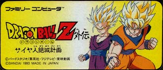 Dragon Ball Z: Plan to Destroy the Saiyajin label